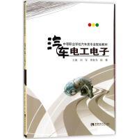 汽车电工电子 西南师范大学出版社