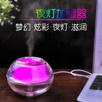 usb小夜灯加湿器 家用usb充电加湿器创意迷你香薰加湿器生日礼物送女友