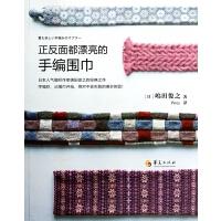 正反面都漂亮的手编围巾 (日)�胩锟≈�|译者:Percy