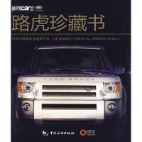 路虎珍藏书 9787503238468 《座驾car》编辑部 中国旅游出版社
