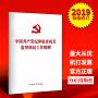 正版现货 2019年1月《中国共产党纪律检查机关监督执纪工作规则》单行本  中国方正出版社