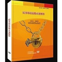民事诉讼法修正案解析6DVD 1讲义 刘荣军
