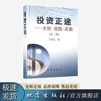 投资正途――大势 选股 买卖(第二版)