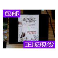 [二手旧书9成新]达・芬奇画传:一个对童年的记忆 /[奥地利]弗洛?