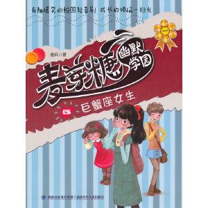 麦芽糖幽默学园⑤――巨蟹座女生