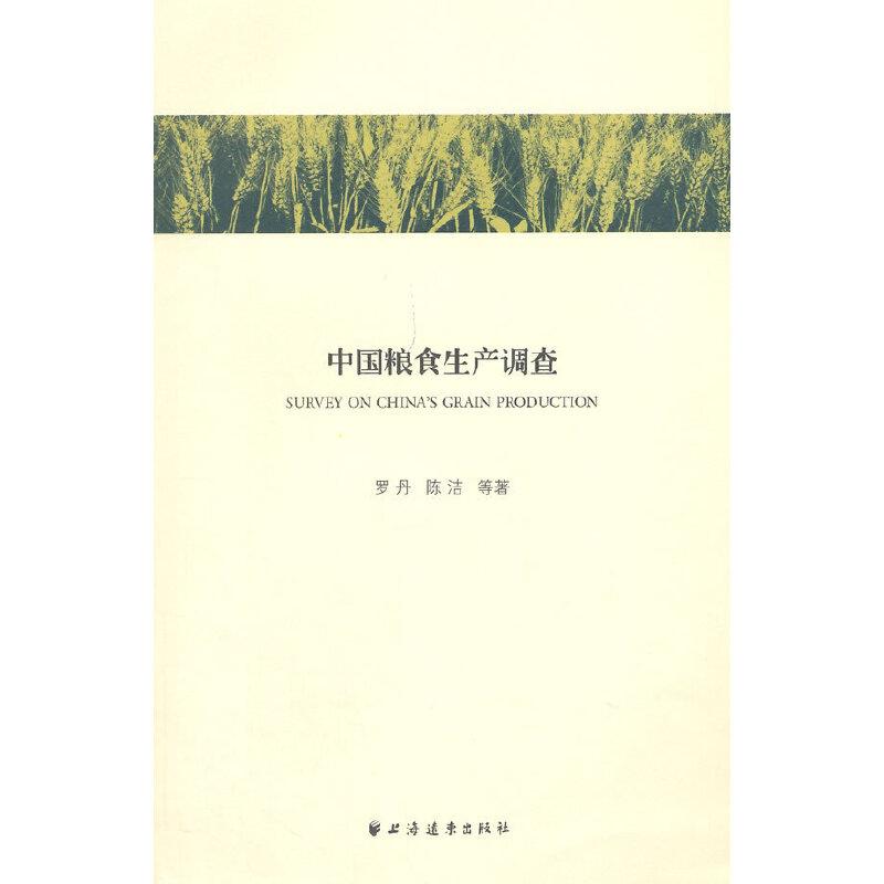 中国粮食生产调查
