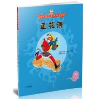 美猴王系列丛书:莲花洞9