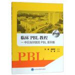 临床PBL 教程(教师版)