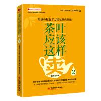 茶叶应该这样卖2:用感动打造千万销量茶店茶馆 中国茶叶销售情景式培训教材