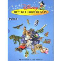 迪士尼儿童百科全书:探索系列(全四册)