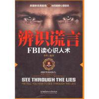 辨识谎言:FBI读心识人术 墨墨著 9787564056216睿智启图书