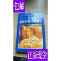 [二手旧书9成新]奥德利夫人的秘密 /[英]玛丽・伊丽莎白・布雷登