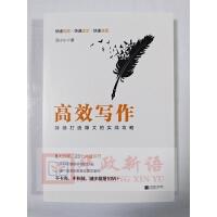 正版 高效写作 持续打造爆文的实战攻略 江苏凤凰文艺出版社