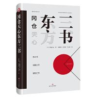 冈仓天心东方三书(茶之书+理想之书+觉醒之书)
