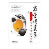 【二手旧书9成新】我爱喝黑茶:鉴赏.冲泡.茶艺沈嘉9787121178504电子工业出版社