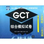 2014硕士学位研究生入学资格考试GCT综合模拟试卷