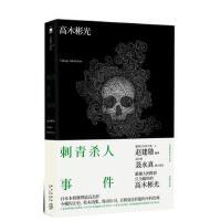 刺青事件 9787513305563 (日)高木彬光 新星出版社