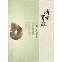 【二手旧书9成新】【正版图书】时空穿越:红山文化出土玉器精品展 北京艺术博物馆 北京出版集团公司,北京美术摄影出版社