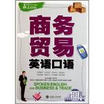 赢在职场:商务贸易英语口语(附光盘)
