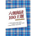 六级阅读100主题(原汁原味的100篇主题阅读,帮助考生突破