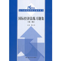 国际经济法练习题集(第三版)(21世纪法学系列教材配套辅导用书)