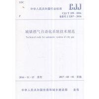 城镇燃气自动化系统技术规范CJJ/T259-2016