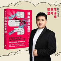 博弈论与生活 莱恩・费雪 著 樊登推荐阅读 博弈论入门读物用博弈论提高日常合作的成功率