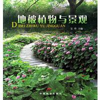 地被植物与景观