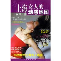 上海女人的动感地图 9787532129584 林华 上海文艺出版社