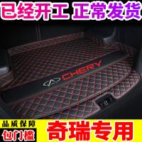 奇瑞瑞虎8汽车后备箱垫艾瑞泽5GX 7瑞虎3x瑞虎5x瑞虎7专用尾箱垫