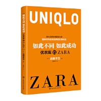 如此不同如此成功:优衣库 VS ZARA