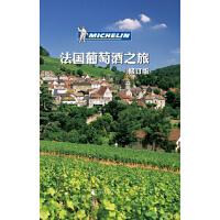 [二手正版旧书9成新]法国葡萄酒之旅(2013修订版),米其林编辑部,广西师范大学出版社