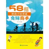 58招把孩子培养成交际高手