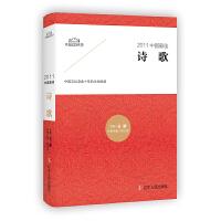 2011中国最佳诗歌