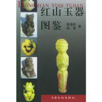 【二手书9成新】红山玉器图鉴,陈逸民,陈莺,上海文化