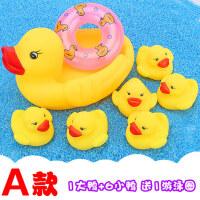 宝宝洗澡玩具 小黄鸭 捏捏叫 小鸭子戏水洗澡玩具 儿童婴儿 套装