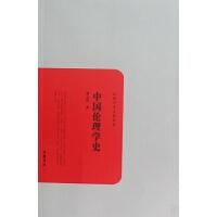 中国伦理学史/民国学术文化名著