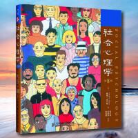 正版 社会心理学 第8版 中文版 美 戴维迈尔斯 社会心理学与生活读物色彩心理学 普通大众拖延犯罪心理学畅销书籍文学百科