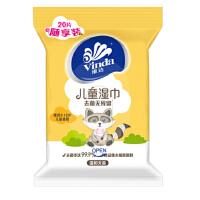 维达儿童卫生湿巾(20片)3包*20片/包
