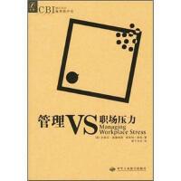 【二手旧书9成新】管理VS职场压力[英] 史蒂芬・威廉姆斯(Stephen Williams),莱斯利・9787801