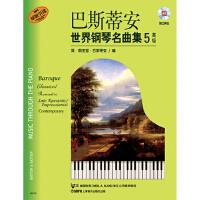 【二手旧书9成新】【正版图书】巴斯蒂安世界钢琴名曲集(5)高级 (原版引进) 简・斯密瑟・巴斯蒂安 上海音乐出版社