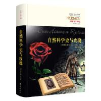 自然科学史与玫瑰