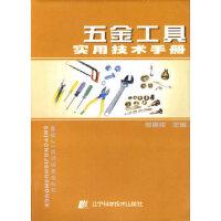 五金工具实用技术手册