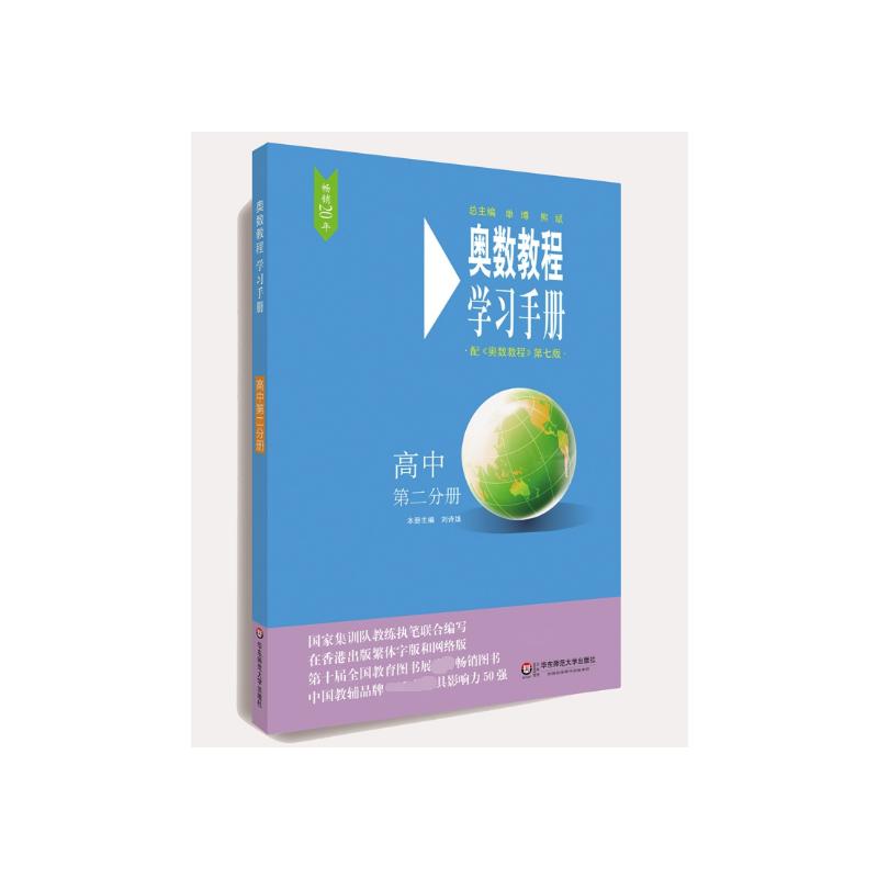 奥数教程学习手册(高中第2分册配奥数教程第7版)