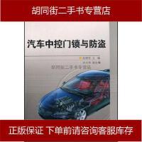 【二手旧书8成新】汽车中控门锁与防盗 赵晓宛 9787040242928