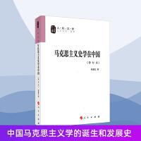 马克思主义史学在中国(修订本)―人民文库丛书 人民出版社