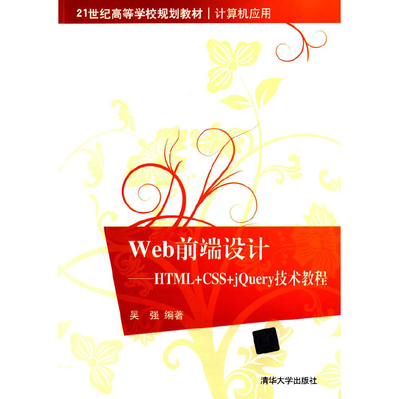 Web前端设计——HTML+CSS+jQuery技术教程(21世纪高等学校规划教材·计算机应用)