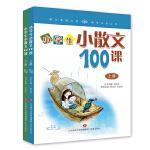 林志芳小学生小散文100课(上下册)----小古文系列丛书 团购电话4001066666转6