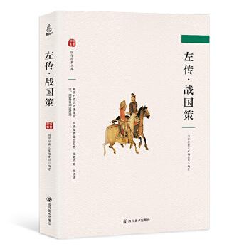 国学经典文库:左传·战国策