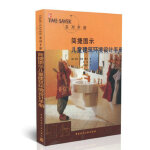 简捷图示儿童建筑环境设计手册――TIME-SAVER系列手册